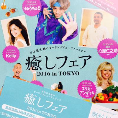 日本最大級のヒーリングビューティーショーは東京で