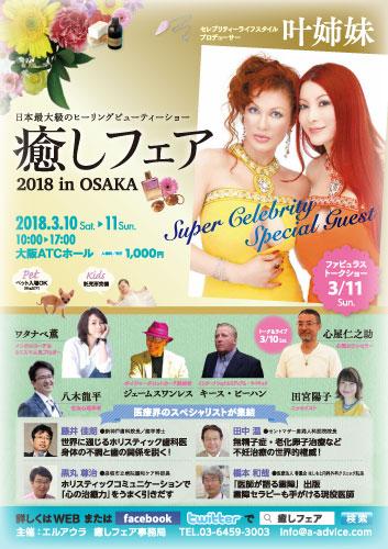 運勢心理学 杏樹庵が大阪へ降臨