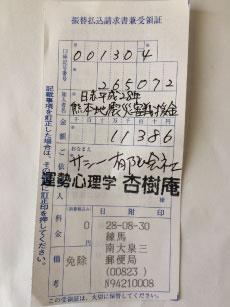 第一回:2016年08月30日:日赤熊本地震災害義援金宛て11,386円