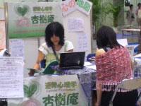 癒しフェア2011inTOKYO