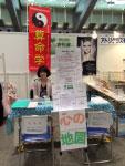 癒しフェア2014inOSAKA