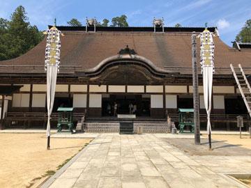 霊場高野山・金剛峯寺