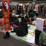 マンモスフリーマーケット2013秋in名古屋