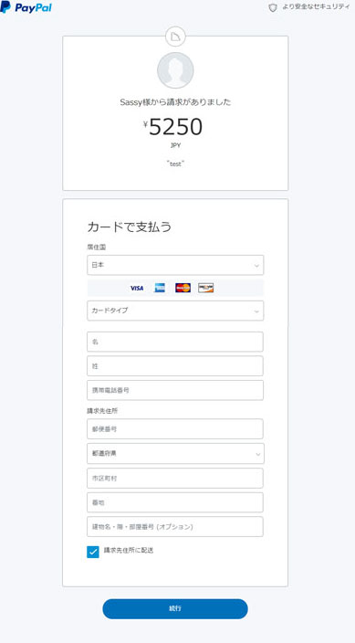 paypal請求メール