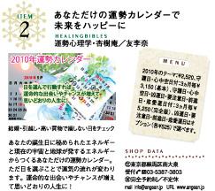 TRINITY11月号に杏樹庵の【運勢カレンダー】が紹介されました。