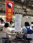 癒しフェア2015inTOKYO