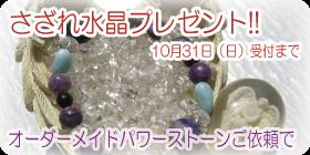 さざれ水晶プレゼント10月31日(日)受付までオーダーメイドパワーストーンご依頼で