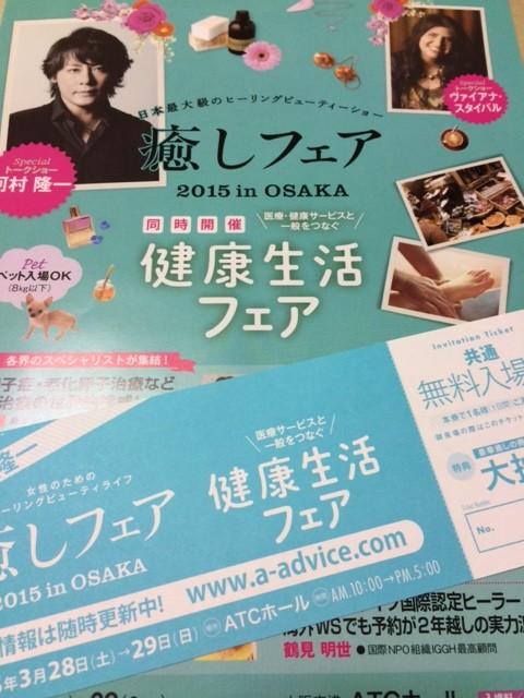 癒しフェア2015in大阪