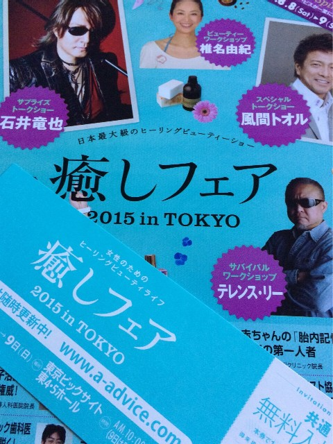癒しフェア2015in東京