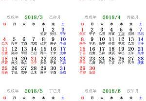 六十干支暦