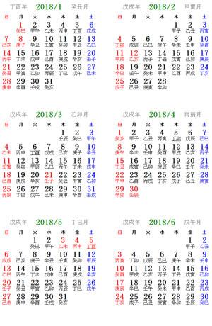干支カレンダー