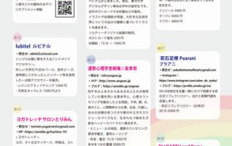 運勢心理学 杏樹庵が芝浦でイベント!