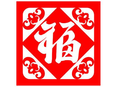福寿禄官印