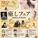 癒しフェア2020東京