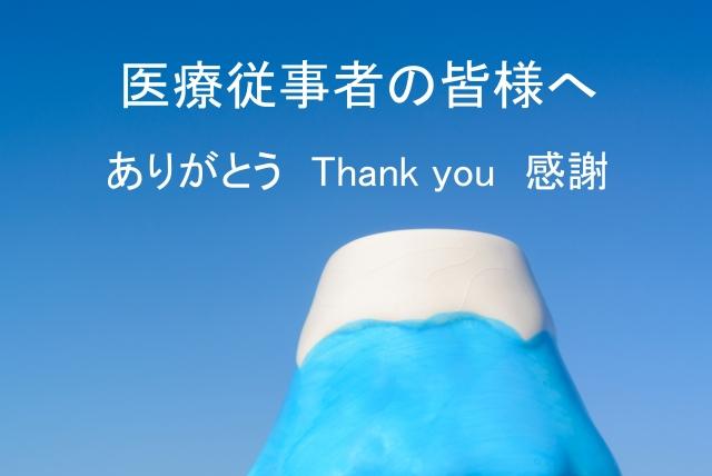 感謝・ありがとう!