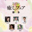 癒しフェア2021in博多