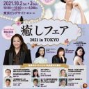 癒しフェア2021東京
