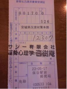第一回:2011年05月17日:宮城県災害対策本部宛て12,307円