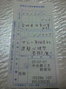 第二回:2011年07月07日:宮城県災害対策本部宛て11,555円