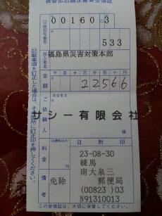 第三回:2011年08月30日:福島県災害対策本部宛て22,566円