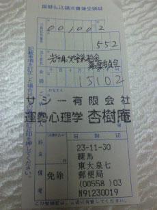 第四回:2011年11月30日:岩手県災害対策本部宛て15,102円