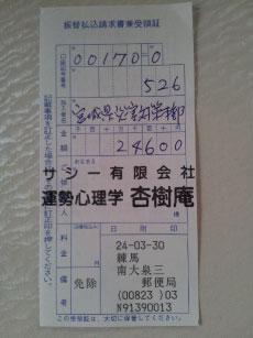 第五回:2012年03月30日:宮城県災害対策本部宛て24,600円