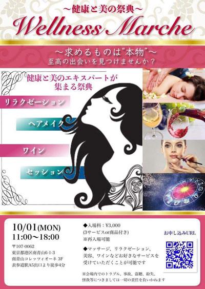 health & beauty フェア
