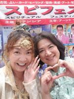 癒しフェア2020intokyo