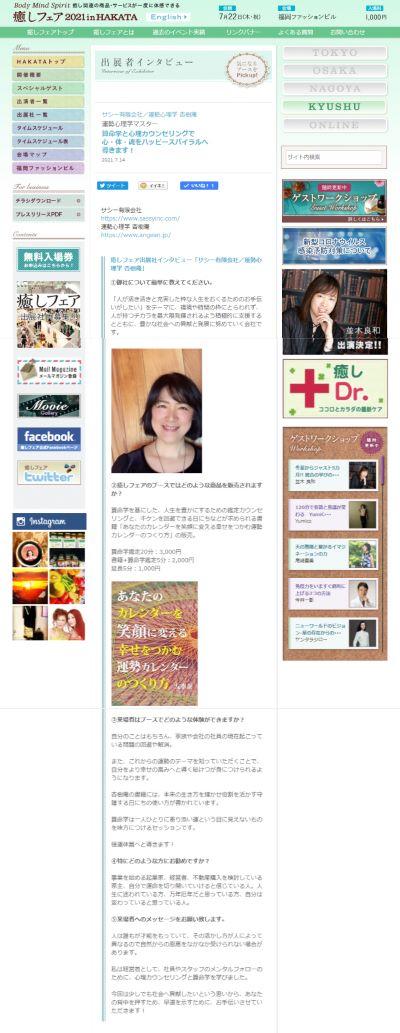 癒しフェア2021inHAKATA