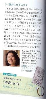「時間・日を味方につけて運命に身を任せる」杏樹庵のうりちゃんの運気アップ方法が紹介されました!